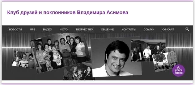 club_asimov_vl