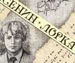 Есенин - Лорка. Душа русская, душа испанская.